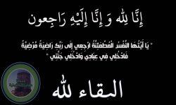 وفاة والدة حمدان الزعيبي.