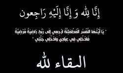 حرم محمد ملحم ال ملحم العلياني في ذمة الله
