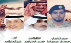 شيلة لا باس يا صالح مهداة إلى البطل صالح محمد العلياني