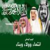 شبكة عليان الإلكترونية تهنئى القيادة والشعب السعودي باليوم الوطني 86