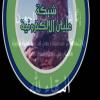 عبدالرحمن بن محمد العلياني في ذمة الله